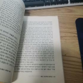 改革开放30年朝鲜族社会的变化与发展 : 朝鲜文、 汉文