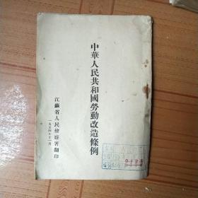 中华人民共和国劳动改造条例(1954年)