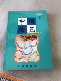 中国结艺600.A