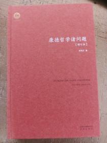 康德哲学诸问题(增订本)