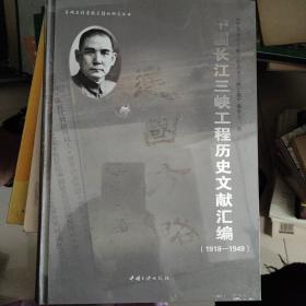 中国长江三峡工程历史文件汇编 : 1918~1949