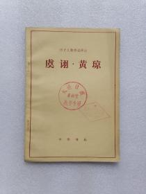 虞诩.黄琼(历史人物传记译注)