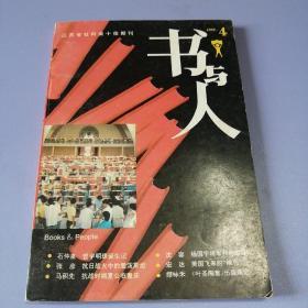 書與人 (1995年 第4期)