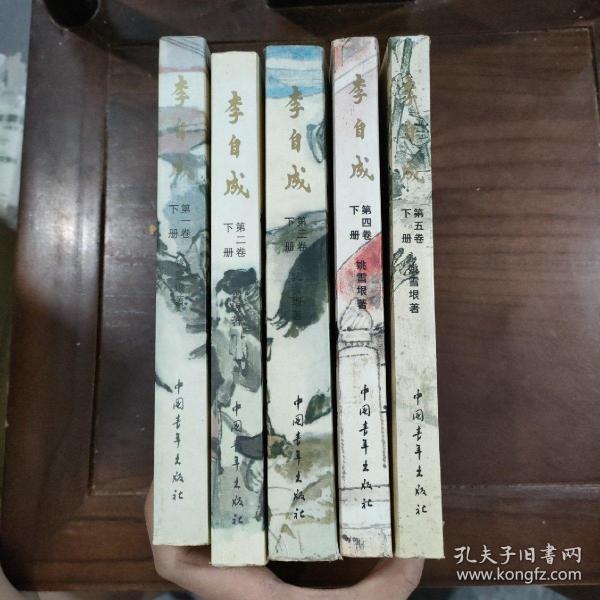 李自成  下册(1-5)
