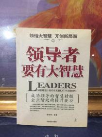 领导者要有大智慧