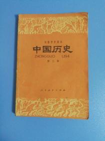 初级中学课本:中国历史(第三册)