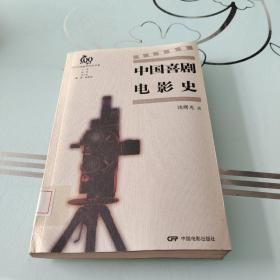 中国喜剧电影史