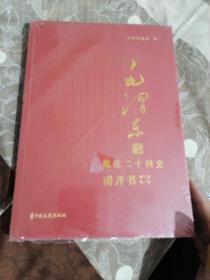 毛泽东批注二十四史 南齐书 全一册