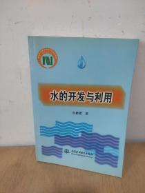 水的开发与利用