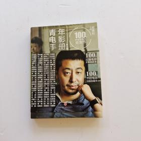 青年电影手册(第六辑):100位华语导演的处女作