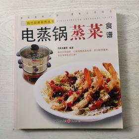 现代厨房系列丛书:电蒸锅蒸菜食谱