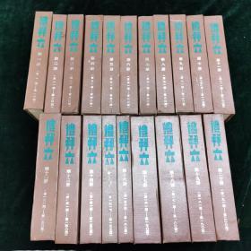 礼拜六 广陵古籍刻印社 影印 (全二十册)