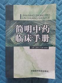 简明中药临床手册