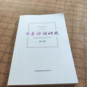 中华诗词研究(第五辑)