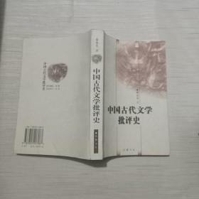 中国古代文学批评史