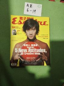 君子杂志 2002年总159期 王力宏 封面 【无赠品】