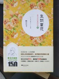 生如夏花:泰戈尔经典诗选3
