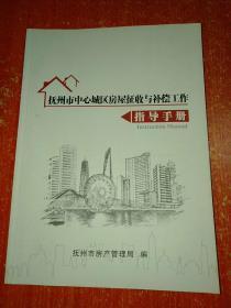 抚州市中心城区房屋征收与补偿工作指导手册