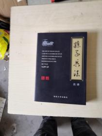 孙子兵法注译(7种语言)