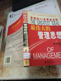 最伟大的管理思想:管理的66条黄金法则