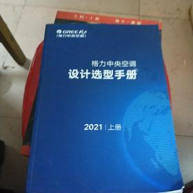 格力中央空调设计选型手册2021年上册