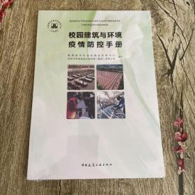 校园建筑与环境疫情防控手册