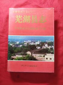 芜湖县志(16开精装,赠签本)