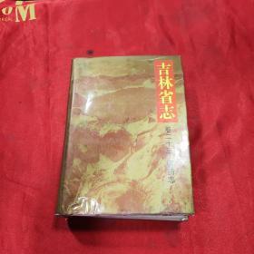 吉林省志 卷二十三/ 医药志