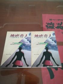 地底奇人 2(卫斯理科学幻想小说系列)青海人民出版社《98年1版1印》