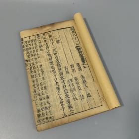 明版或清早期大开本 图注八十一难经辨真 卷一、二 多图 连史纸 厚册