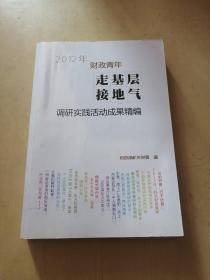 """2012财政青年""""走基层 接地气""""调研实践活动成果精编"""