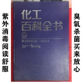 化工百科全书.第9卷:聚合机理和方法~空间化学(ju~kong)