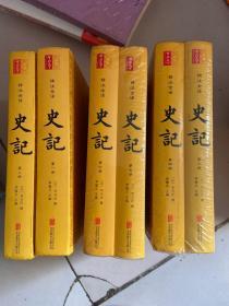 史记(精注全译,精装 全六册)