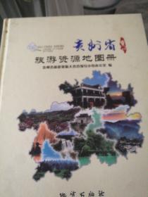 贵州省旅游资源地图册