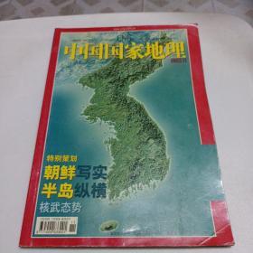 中国国家地理2003年第11期