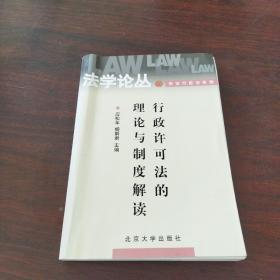 行政许可法的理论与制度解读