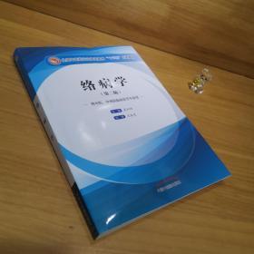 络病学(第2版)
