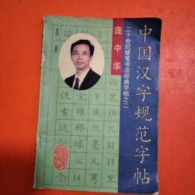 《中国汉字规范字帖》(二十世纪硬笔书法经典字帖之二)