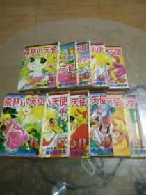 漫画 森林小天使 1-11册 全11本合售