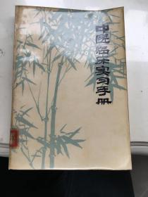 中医临床实习手册(上册)