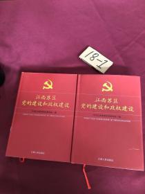 江西苏区党的建设和政权建设(上下)