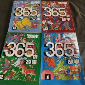 图画本365夜故事(1-4全)