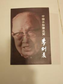中国水彩画之父:李剑晨