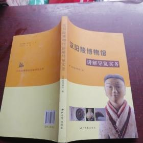 汉阳陵博物馆讲解导览实务