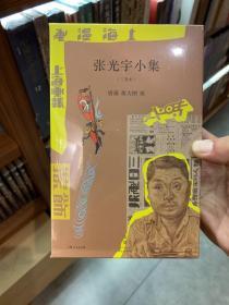 张光宇小集(套装共3册)(附彩笔千秋及2册精美便签)