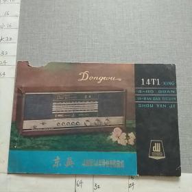 东吴 4波段14半导体管收音机