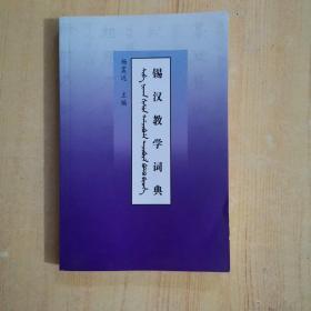 锡汉教学词典