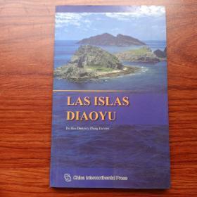 LAS ISLAS DIAOYU 中国海洋丛书:钓鱼岛(西班牙文)