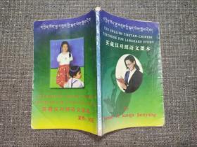 英藏汉对照语文课本
