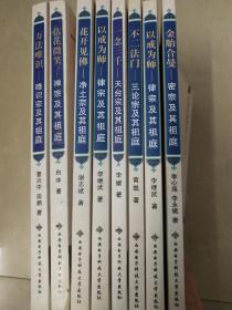 《中国汉传佛教八大宗派及其祖庭丛书》全8册书目见图